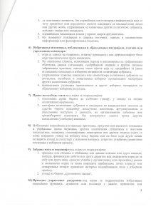 Kodeks-1-page-003