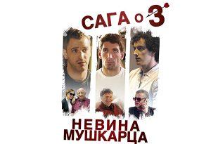 saga-3-nevina-muskarca