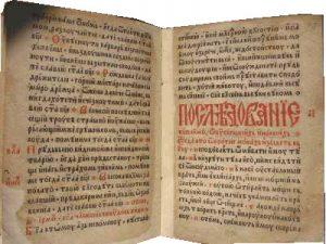 stranice molitvenika gorazdanske stamparije1