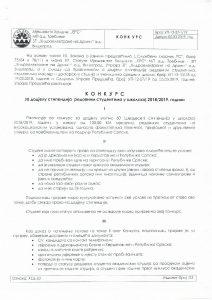 Konkurs-za-dodjelu-stipendija-2018-2019-page-001
