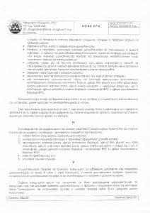 Konkurs-za-dodjelu-stipendija-2018-2019-page-002