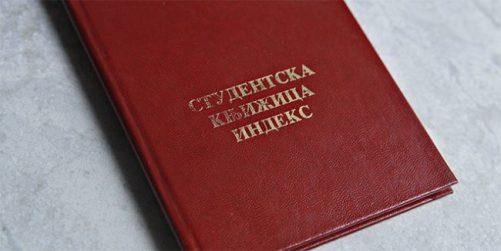 studentska-knjizica-indeks