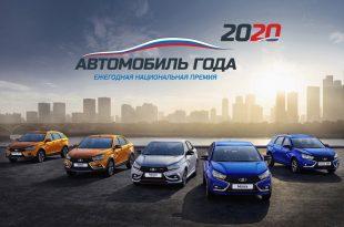 Automobil-godine-2020-RU-1